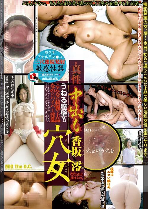 AKND026 | 穴女 ~こんなに綺麗で上品なのにハイパー淫乱~