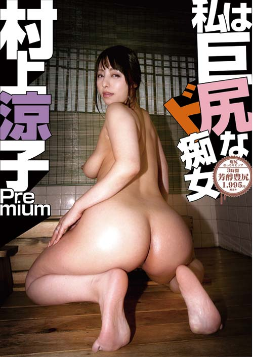 私は巨尻なド痴女 村上涼子 Premium