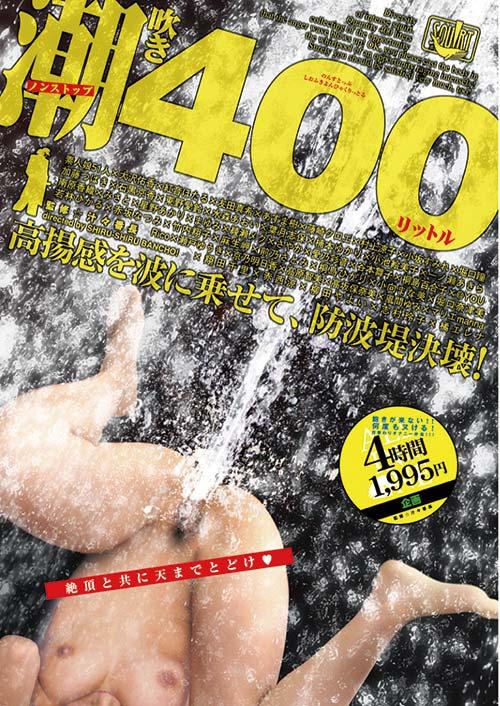 ALD400 | ノンストップ 潮吹き 400リットル!!