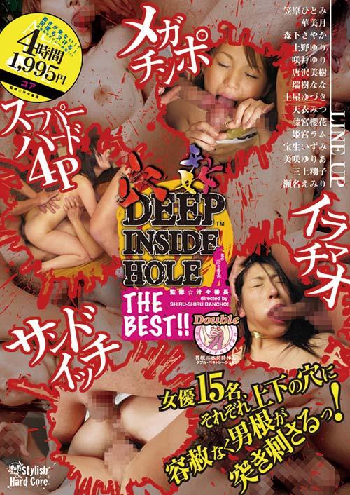 DEEP INSIDE HOLE THE BEST ~メガチンポ・イラマチオ・サンドイッチ・スーパーハード 4P~