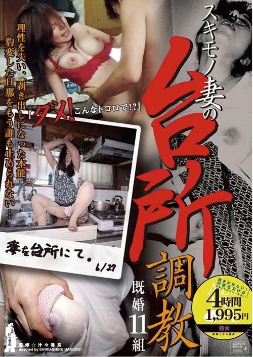 スキモノ妻の台所調教 ~ダメ!こんなトコロで!?~
