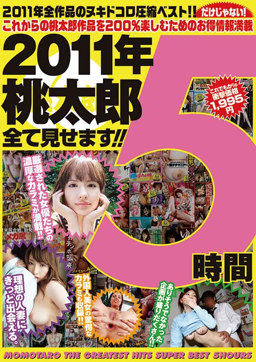 2011年 桃太郎全て見せます!!