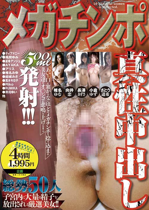 ALD585 | 初メガチンポにイかされ中出しされるウブな美女達!メガチンポ真性中出し50人
