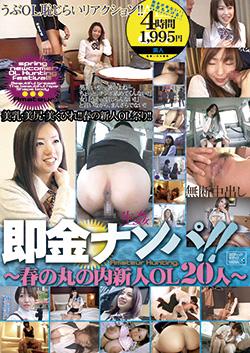 ALD608 | 即金ナンパ!! ~春の丸の内新人OL20人~