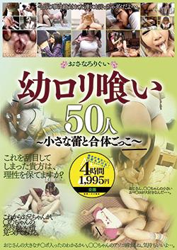 ALD609 | 幼ロリ喰い 50人 ~小さな蕾と合体ごっこ~
