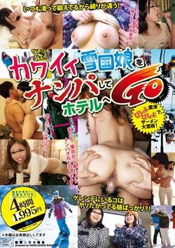 ALD780 | カワイイ雪国娘をナンパしてホテルへGO 愛液びしょびしょで、ザーメン大雪崩!