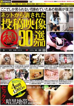 ALD813 | ネットから消された投稿映像30選 2nd