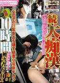 CKD028 | 続・大痴漢 10時間 ~伝説の痴漢グループ元リーダー監修~