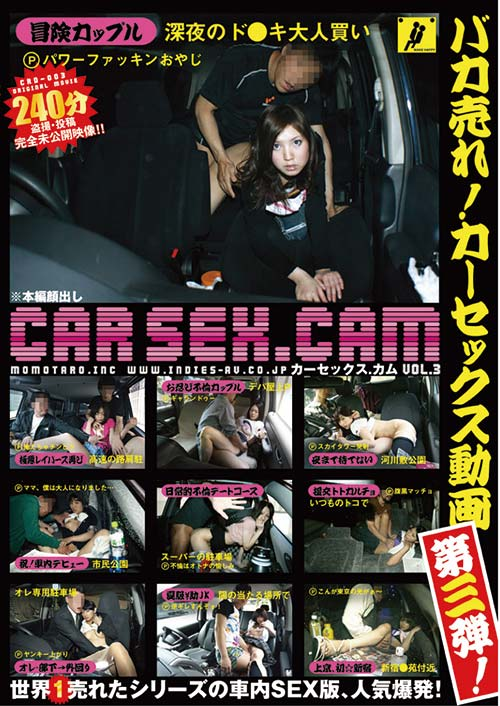 CRD003 | CAR SEX.CAM vol.3