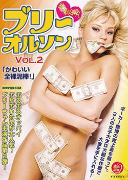 DAK199 | ブリー・オルソン vol.2「かわいい全裸泥棒!」