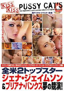 全米2トップスター ジェナ・ジェイムソン & ブリアナ・バンクス 夢の競演!