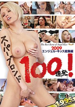 2009エンジェル・キッス総集編 スーパーブロンド100連発!