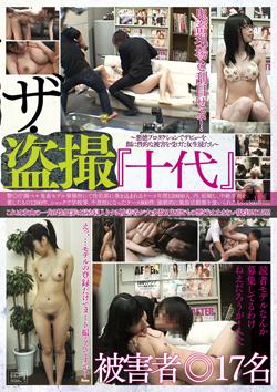DAMA022 | ザ・盗撮「十代」~悪徳プロダ ク ション でデビューを餌に性的な被害を受けた女生徒たち~