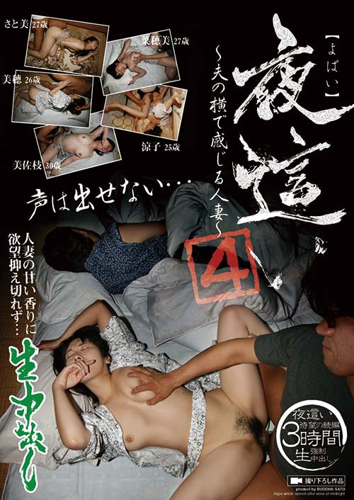 DBUD018 | 夜這い Vol.4 ~夫の横で感じる人妻~