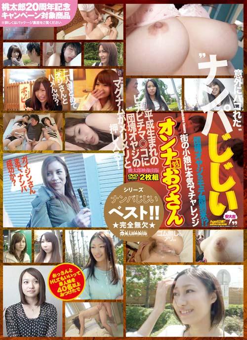 DDSS008 | ナンパじじい ベスト