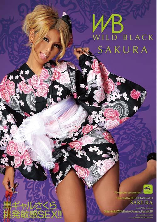 WILD BLACK SAKURA 黒ギャルさくら挑発敏感SEX