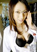 私、本当はド淫乱痴女医なんです。 雪見紗弥
