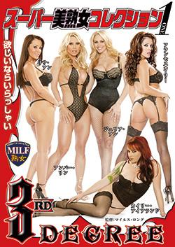 DSD254 | スーパー美熟女コレクション1