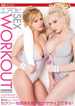 DSD282 | エアロビSEX WORKOUT Lesson.1