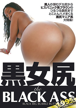 DSD339 | 黒女尻 the BLACK ASS