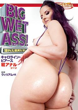 BIG WET ASS! ~濡れた巨尻たち!~