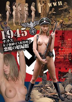 DSD391 | 1945 ナチス女子強制SEX収容所 悪魔の娼婦館