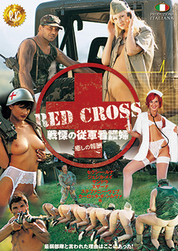 RED CROSS 戦慄の従軍看護婦 ~癒しの報酬~