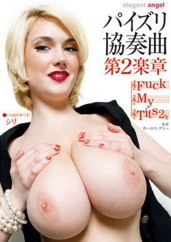 DSD470 | パイズリ協奏曲 第2楽章 ~Fuck My Tits 2nd~