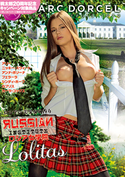 DSD493 | Russian Institute ロシア女学院 Lolitas ~ロシアン美少女の香り~