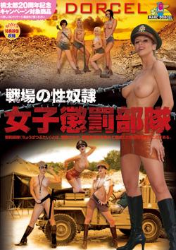 戦場の性奴隷 女子懲罰部隊