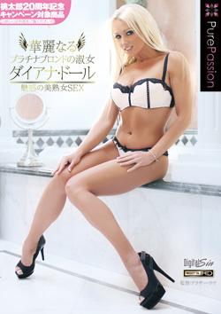 DSD530 | 華麗なるプラチナブロンドの淑女 ダイアナ・ドール ~魅惑の美熟女SEX~