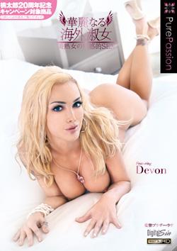 DSD550 | 華麗なる海外淑女 ~美熟女の魅惑的SEX~