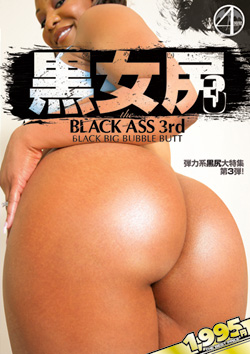 黒女尻3 the BLACK ASS 3rd