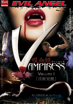 DSD569 | 吸血姫 Vampiress VOLUME 1「淫獣覚醒」〜美しき捕食者VSスレイヤー〜