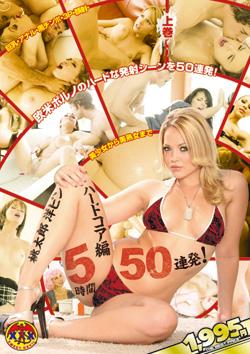 DSD591 | 桃太郎洋ピン「ハードコア編」5時間50連発!