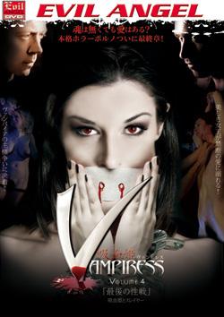 DSD630 | 吸血姫 Vampiress(ヴァンピレス) VOLUME.4 「最後の性戦」