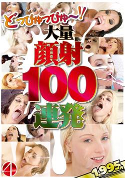 DSD661 | どっぴゅっぴゅ〜!!大量顔射100連発!!