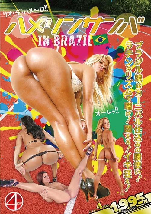DSD667 | ハメリンサンバinブラジル ラテンのリズムで喘げ!悶えろ!イキ狂え!