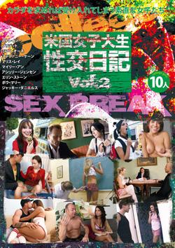 米国女子大生性交日記 vol.2