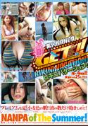 DSS123 | 夏GET!! BIKINIバケーション