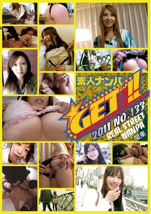 GET 2011 No.133