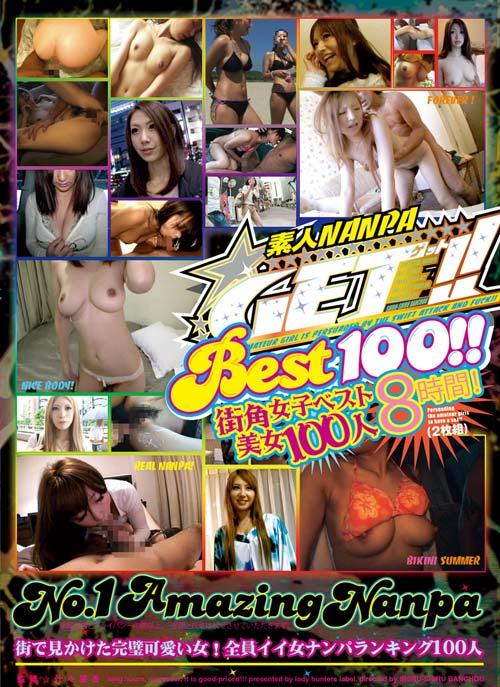DSS145 | GET Best 100 素人ナンパ 8時間 2枚組