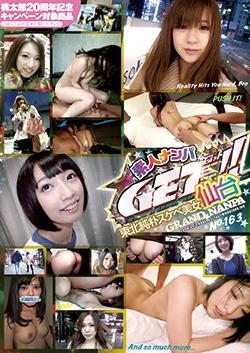 GET!! Street NANPA 2014 仙台