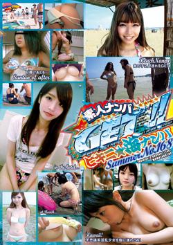 DSS168 | GET!! 素人ナンパ 2014 ビキニ★海ナンパ