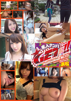 DSS175 | GET!! 素人ナンパ 浜松