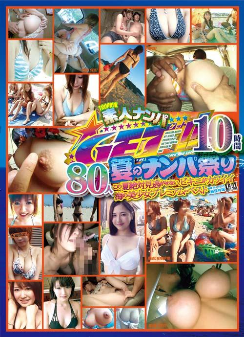 DSS181 | GET!!! 素人ナンパ80人10時間 夏のナンパ祭り この夏絶対見逃がせない、ビキニがカワイイ海の美少女プレミアム・ベスト