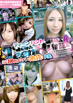 GNP012 | TeenHunt #012 in 池袋