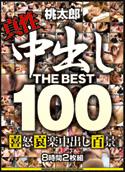 HUDD001 | 中出し THE BEST 100