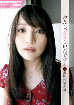 JMD104 | わたし、女々しいんです…人妻 沢田洋子 25歳