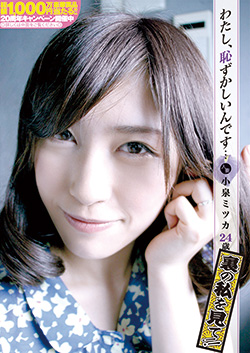 JMD105 | わたし、恥ずかしいんです 人妻 小泉ミツカ 24歳